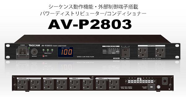TASCAM AV-P2803