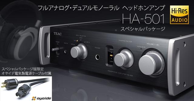TEAC HA-501